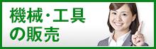 機械・工具の販売